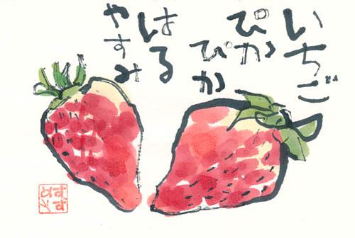0331苺.jpg