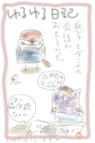 090612モリゾ.jpg