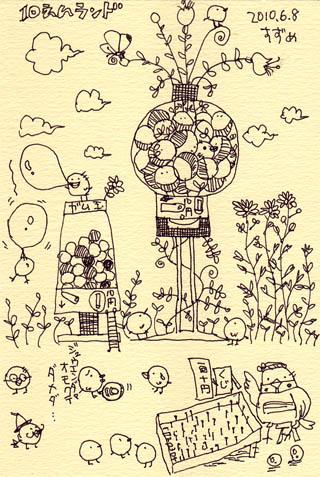 10円ランド.jpg