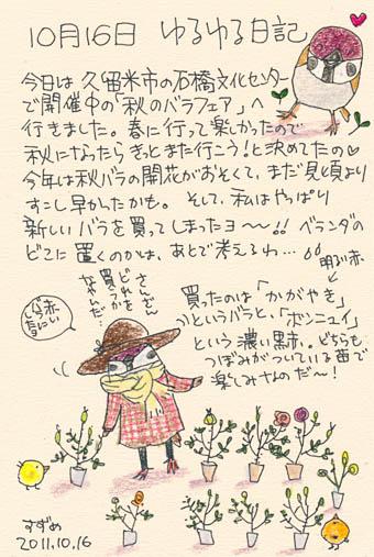 10月16日バラフェア.jpg