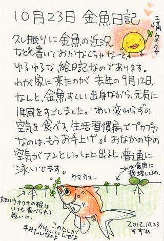 10月23日金魚日記.jpg