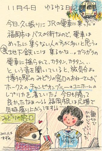 11月4日みどりの窓口.jpg