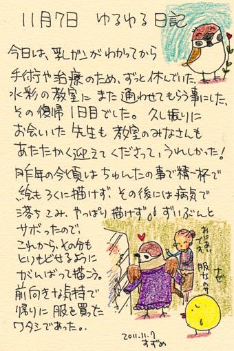 11月7日水彩教室.jpg