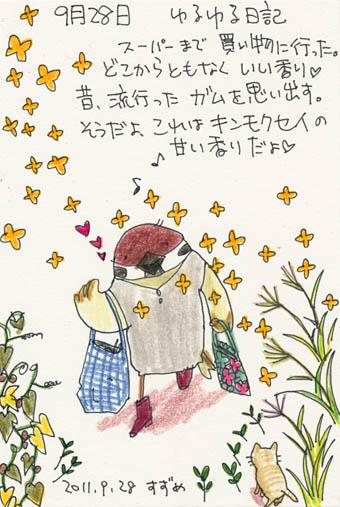 9月28日キンモクセイ.jpg
