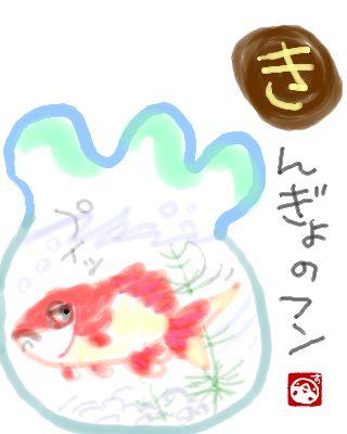 きんぎょのフン.jpg