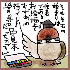 ヒヨコ隊とは-1.jpg