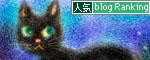 ランキングバナー黒猫.jpg