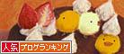 ランキングヒヨケーキ0910.jpg