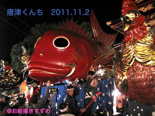 五番曳山鯛2011.jpg