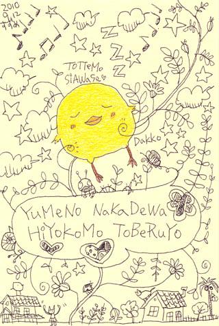 夢の中ではヒヨコも飛べる.jpg