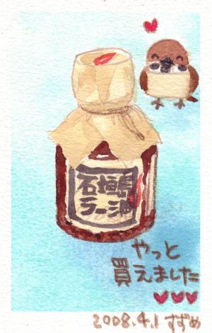 石垣島ラー油.jpg