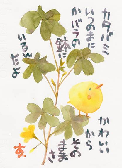 katabami.jpg