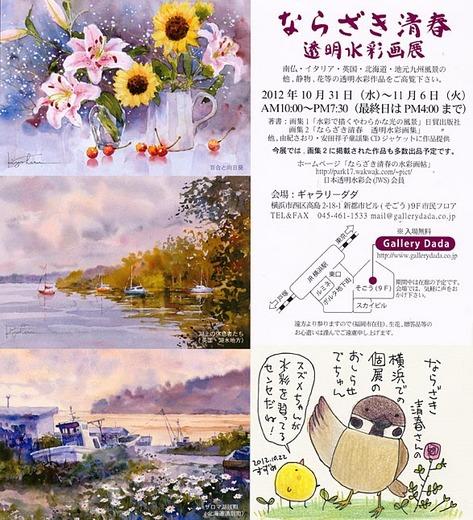 お知らせ統合版.jpg