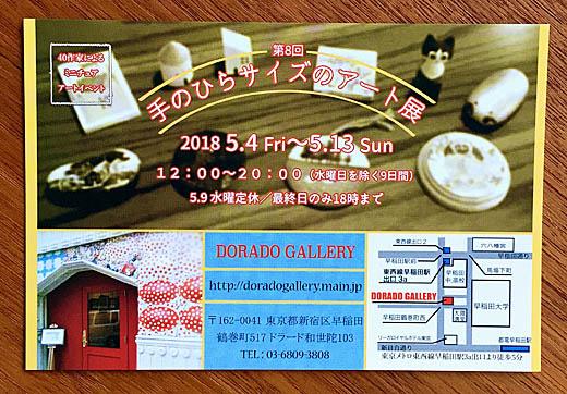 tenohira-card.jpg