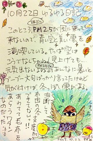 yuruyuru1022.jpg